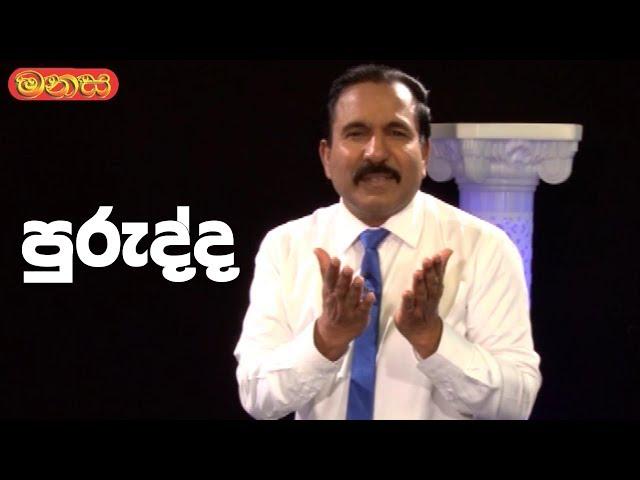 Manasa | Santha Jayasundara | ???????