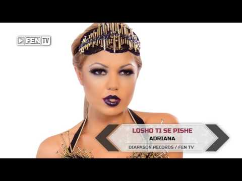 ADRIANA - Losho Ti Se Pishe / АДРИАНА - Лошо ти се пише