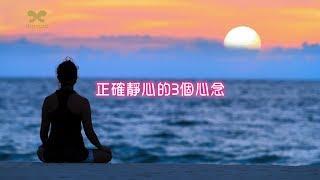 哈佛劉心陽醫師【智慧語錄】正確靜心的3個心念
