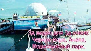Видео в формате 3д для 3д очков LG, Samsung, анаглиф: Черное море, Анапа, Воднолыжный парк.(Видео в формате 3д для 3д очков LG, Samsung, анаглиф: Черное море, Анапа, Воднолыжный парк 20160824., 2016-08-26T10:59:36.000Z)