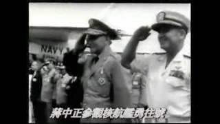 蔣中正總統 - 參觀美軍第七艦隊航空母艦勇往號  USS Enterprise CVN65 1966