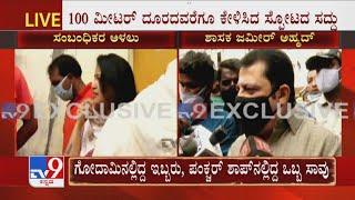 ಗೋದಾಮಿನಲ್ಲಿ ಪಟಾಕಿ ಸಂಗ್ರಹಿಸಿದ್ದ ಮಾಹಿತಿ ಇದೆ | MLA Zameer Ahmed On Bengaluru Godown Blast Thumb