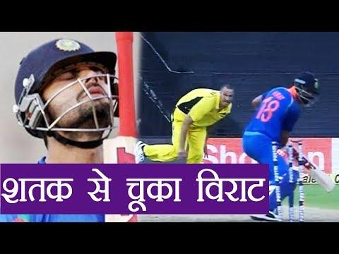 India Vs Australia 2nd ODI: Virat Kohli out on 92 ( 107 balls 8X4)    वनइंडिया हिंदी