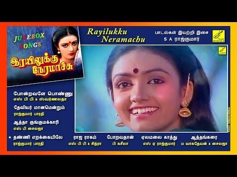 ரயிலுக்கு நேரமாச்சு || RAYILUKKU NERAMACHU - JUKEBOX || RAMARAJAN, NISHANTHI || VIJAY MUSICALS