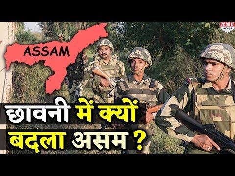 जानें क्या है NRC जिसके लिए छावनी में बदल गया Assam