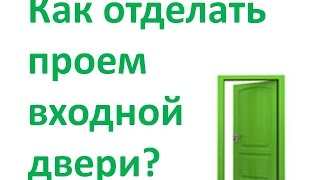 Отделка проема входной двери