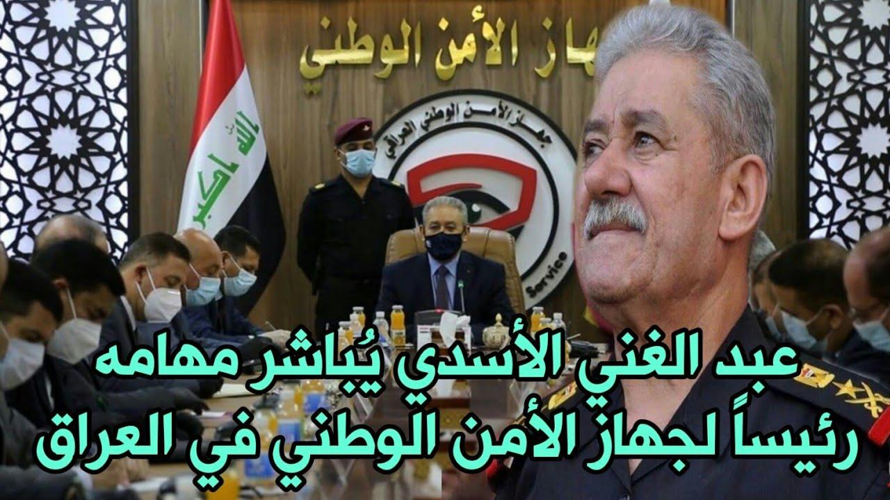 عبد الغني الأسدي يُباشر مهامه رئيساً لجهاز الأمن الوطني في العراق