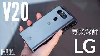 [專業深評] LG V20 全方向完整評測,細節有驚喜? - FlashingDroid