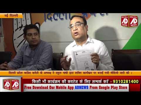 कांग्रेस ने राहुल गाँधी द्वारा शक्ति प्रोग्राम पर बनाई गई विडिओ जारी की