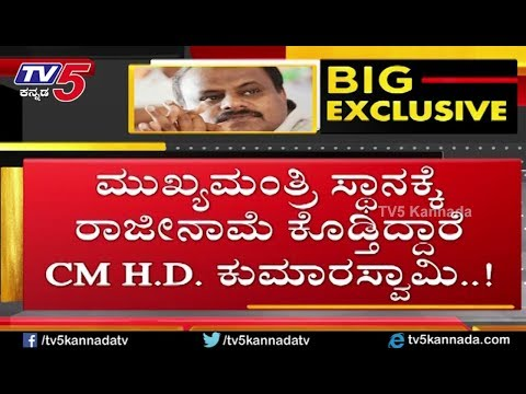 Breaking News : CM HD Kumaraswamy Likely to Resign | TV5 Kannada
