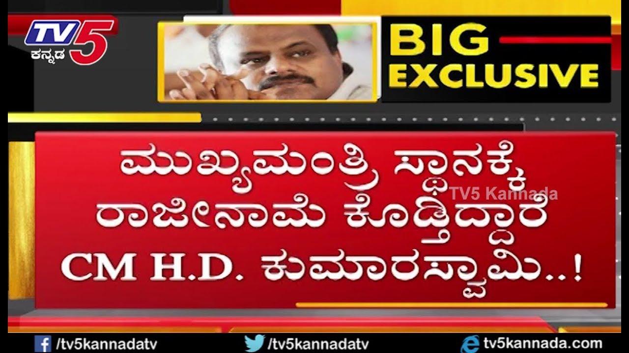 CM HD Kumaraswamy Likely to Resign | TV5 Kannada