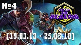 ХЗН №4 (Феникс и годовщина StarCraft, Обновление баланса)