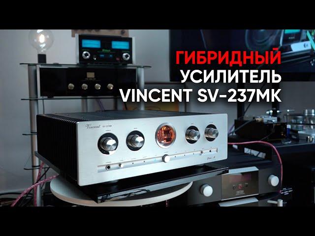 Полный гибридный усилитель Vincent SV-237mk