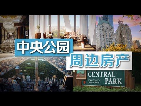 中央公园周边房产介绍 Properties Surrounding the Central Park 安家纽约 Living In NY