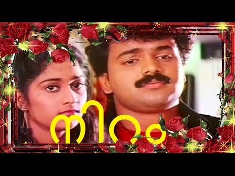Niram 1999 Full Malayalam Movie | #Malayalam Romantic Movie Online | Shalini