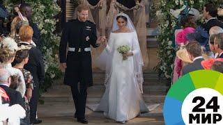 Принц женился на простолюдинке. Трогательная свадьба Гарри и Меган - МИР 24