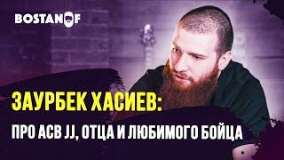 Заурбек Хасиев про ACB JJ, отца и любимого бойца