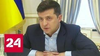 Смотреть видео Планы Зеленского: уволить главу МИД и переехать в кабинет со стеклянными стенами - Россия 24 онлайн