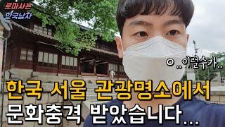 이탈리아에서 한국 서울의 관광지 상황을 보러 왔다가 문…