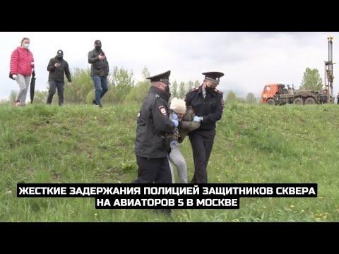 Жесткие задержания полицией защитников сквера на Авиаторов 5 в Москве