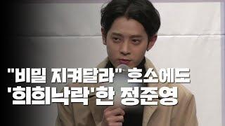 """정준영 """"비밀 지켜달라"""" 피해 여성 호소에도 '희희낙락' / YTN"""
