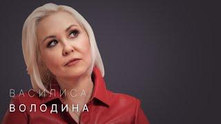 Василиса Володина: астрологический прогноз 2021, уход из «Давай поженимся», будущее Гарри и Меган