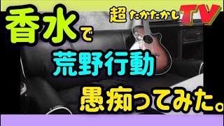 超たかたかしTV〜香水で荒野行動を愚痴ってみた〜
