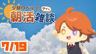 【朝活】夕刻ロベルの朝活雑談-夏夏夏-【ホロスターズ/夕刻ロベル】