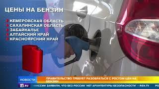 Правительство требует разобраться с ростом цен на бензин