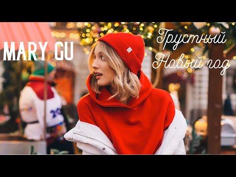 Смотреть клип Mary Gu - Грустный Новый Год