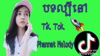 Download Video javhihi com Melody Remix បទល្បីនៅ Tik Tok 🚀 មិនបំបា្លញ់ក្តីសុខអូនទេសា្លប់ក៏មិនអេាយអូនឃេីញមុខ 🚀 4K MP3 3GP MP4