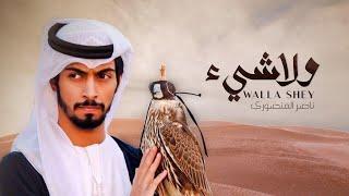 ولاشيء ناصر المنصوري الحان سلطان البريكي (حصرياً)   2020