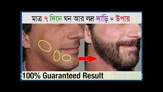 ঘন দাড়ি আর মোছ গজানোর সবচেয়ে সহজ ও কার্যকরী উপায়   Fix Patchy Beard Permanently within 7 days Only