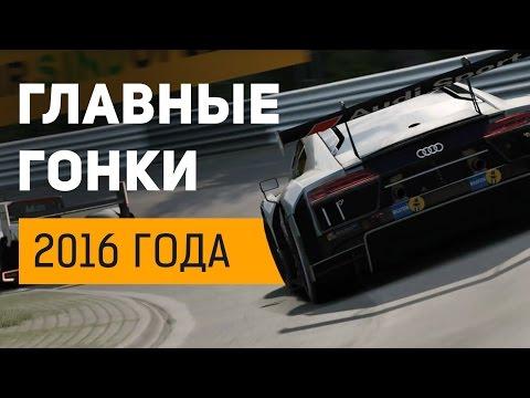 10 главных гоночных игр 2016 года