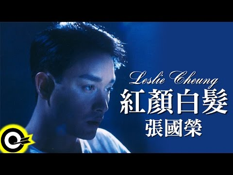 張國榮 Leslie Cheung【紅顏白髮 The white-haired beauty】Official Music Video