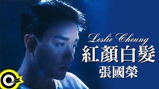 張國榮 Leslie Cheung【紅顏白髮 The white-haired beauty】Official Music Video