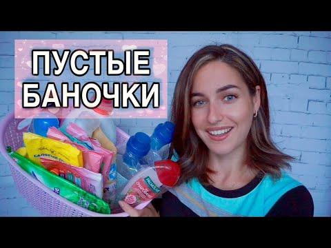ПУСТЫЕ БАНОЧКИ / ФАВОРИТЫ И РАЗОЧАРОВАНИЯ 2019