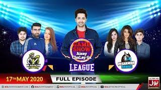 Game Show Aisay Chalay Ga League | 23rd Ramzan 2020 | Danish Taimoor Show | 17th May 2020