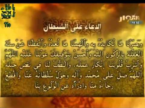 دعاء على الشيطان عن الامام زين العابدين عليه السلام Youtube