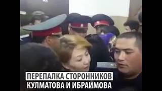 Перепалка сторонников Кулматова и Ибраимова с конвоем и милицией в здании суда
