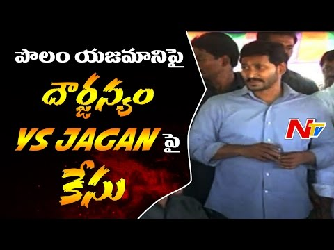 Krishna District Farmer Files Complaint on YS Jagan & YSRCP Activists  || NTV