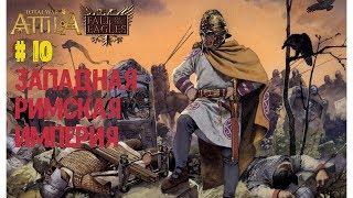 """Часть 10. """"Империя держится, пока держится легион!""""     Total War Attila - Fall of the Eagle - EPR"""