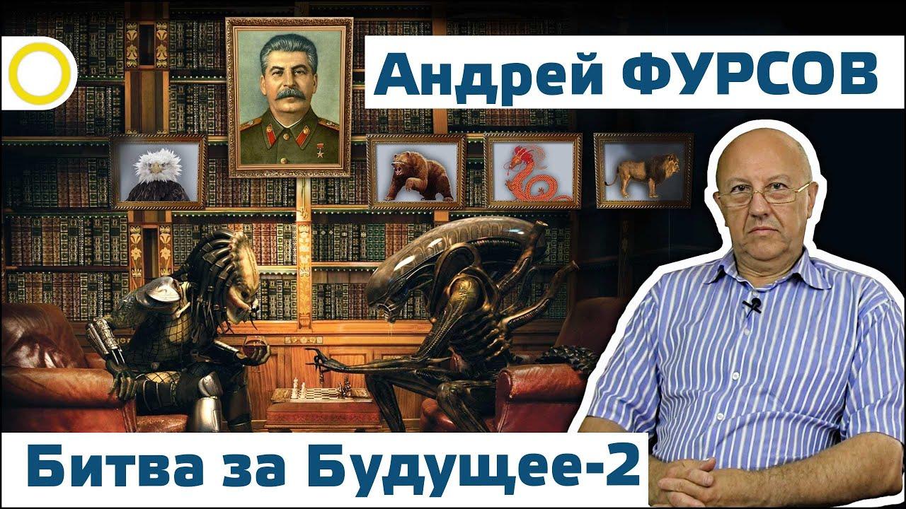Андрей Фурсов. Битва за Будущее. Часть II. 15.07.2016 [РАССВЕТ]