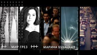 Марина Бучацкая - Мир грез