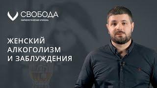 видео Кодирование от алкоголизма Дзержинский