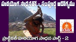 #HATHAYOGA Practical.Part-2. by swamy #Gnanananda giri maharaj, cell.9951576619 near hyderabad #KMC