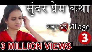 Marathi Web Series - शहर vs Village - Part 3 | सुंदर प्रेम कथा