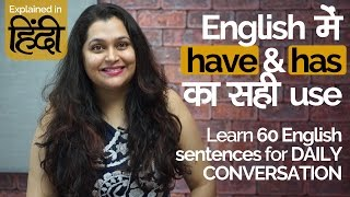 इंग्लिश में 'HAVE' & 'HAS' का सही use. – Daily English Speaking Practice in HIndi | Fluent English
