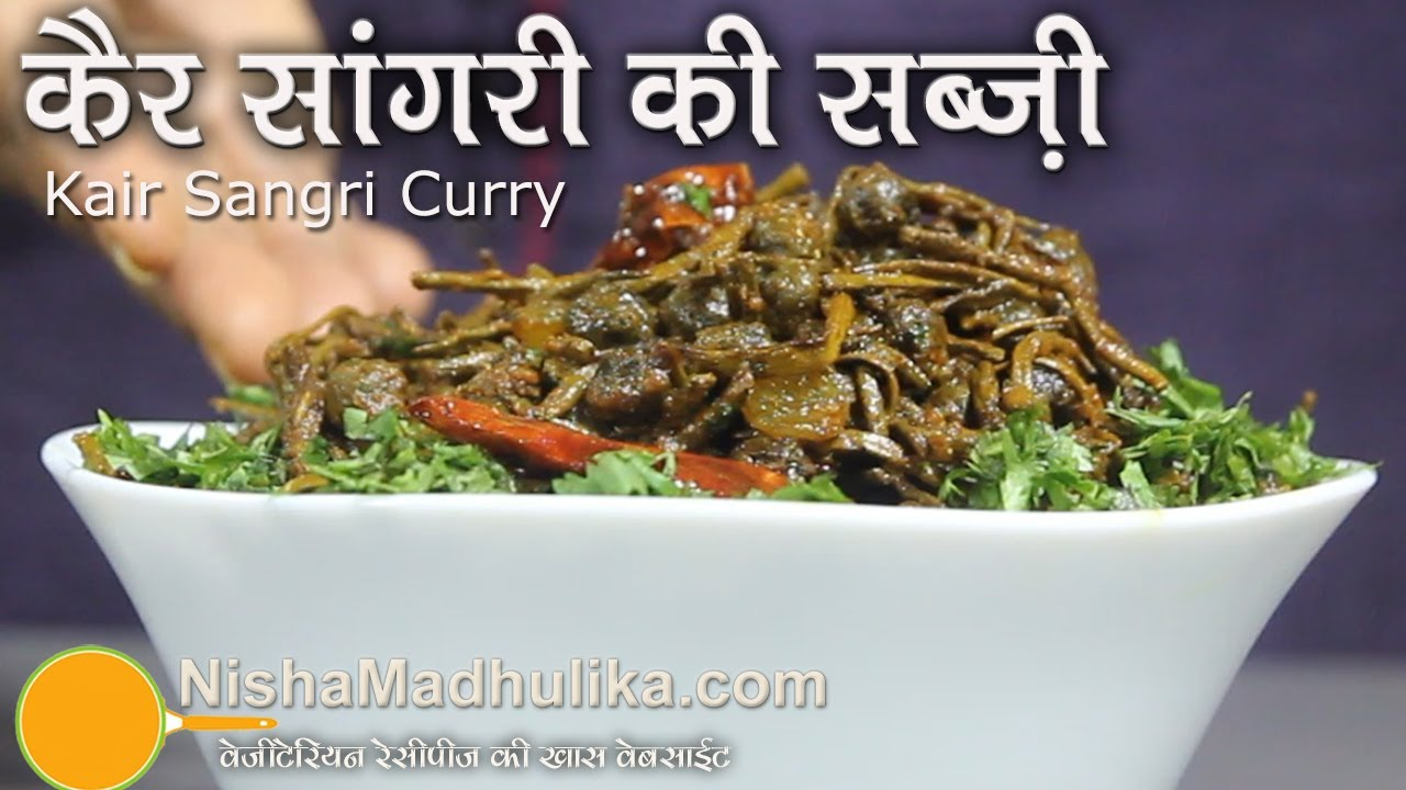 Kair Sangri Sabzi  Ker Sangri Recipe  YouTube