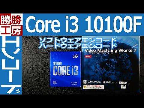 【自作PC】i3 10100F ソフトウェアエンコード